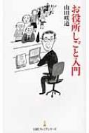 お役所しごと入門 日経プレミアシリーズ / 山田咲道 【新書】