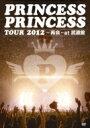 【送料無料】 PRINCESS PRINCESS プリンセスプリンセス(プリプリ) / PRINCESS PRINCESS TOUR 2012〜再会〜at 武道館 【DVD】