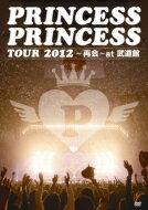 【送料無料】PRINCESSPRINCESSプリンセスプリンセス(プリプリ)/PrincessPrincessTour2012〜再会〜at武道館【DVD】