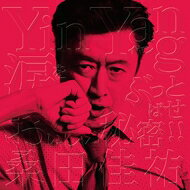 桑田佳祐 クワタケイスケ / 涙をぶっとばせ!! / Yin Yang(仮)【初回生産限定盤】 【12in】