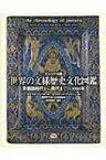 【送料無料】 ビジュアル版世界の文様歴史文化図鑑 青銅器時代から現代までの3000年 / ダイアナ・ニューオール 【図鑑】