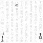 TENGUY / 千回のゴール feat.田中雅之 【CD】