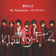 CD+DVD 18%OFFKis-My-Ft2 キスマイフットツー / My Resistance -タシカナモノ-/運命Girl 【初...