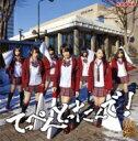 【送料無料】 NMB48 / てっぺんとったんで! (Type-N) 【CD】