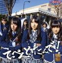【送料無料】 NMB48 / てっぺんとったんで!(Type-B) 【CD】