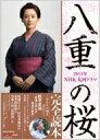 【送料無料】 NHK大河ドラマ 「八重の桜」 完全読本 日工ムック 【ムック】