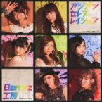 Berryz工房 ベリーズコウボウ / アジアン セレブレイション 【初回生産限定盤 C】 【CD Maxi】
