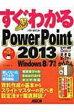 すぐわかるPowerPoint2013 Windows8 / 7対応 すぐわかるシリーズ / 川上恭子 【本】