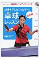 【送料無料】 樋浦令子にビシッと学べ!卓球レッスン基本編 DVDレベルアップシリーズ / 樋浦令子...