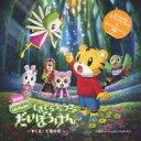 【送料無料】 しまじろうと フフの だいぼうけん〜すくえ!七色の花〜 【CD】