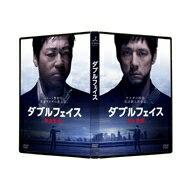【送料無料】ダブルフェイス:潜入捜査編/偽装警察編【DVD】