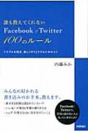 【送料無料】 誰も教えてくれないFacebook  &  Twitter100のルール トラブルを防ぎ、楽し...
