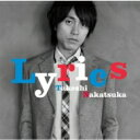 【送料無料】 中塚武 ナカツカタケシ / Lyrics 【CD】