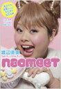 渡辺直美1stパーソナルブック 『naomeet』 / 渡辺直美(お笑い) 【単行本】