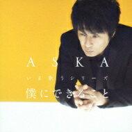【送料無料】 ASKA アスカ / 僕にできること いま歌うシリーズ 【CD】