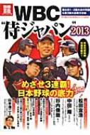 """WBC""""侍ジャパン""""2013 別冊宝島1961 【ムック】"""