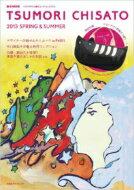 【送料無料】 TSUMORI CHISATO 2013 SPRING & SUMMER e-mook / ブランドムック 【ムック】