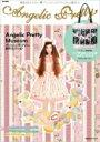【送料無料】 Angelic Pretty E-mook / ブランドムック 【ムック】