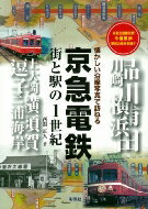 京急電鉄 街と駅の1世紀 懐かしい沿線写真で訪ねる / 西潟正人 【単行本】