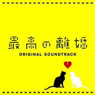 【送料無料】 フジテレビ系ドラマ「最高の離婚」オリジナルサウンドトラック 【CD】