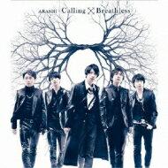 嵐 アラシ / Calling / Breathless 【通常盤】 【CD Maxi】