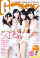 G(グラビア)ザテレビジョン Vol.25 カドカワムック / G(グラビア)ザテレビジョン 【ムック】