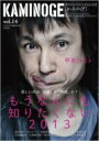 【送料無料】 KAMINOGE Vol.14 / KAMINOGE編集部 【単行本】