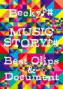 ベッキー♪# ベッキー / Best Clips & Document 【DVD】