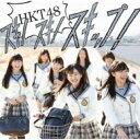 CD+DVD 18%OFFHKT48 / 《HMVオリジナル特典付》 スキ!スキ!スキップ! 【Type-A 初回プレス分: ...