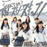 15%OFFHKT48 / スキ!スキ!スキップ! 【Type-A】 【CD Maxi】
