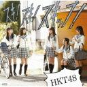 CD+DVD 18%OFFHKT48 / 《HMVオリジナル特典付》 スキ!スキ!スキップ! 【Type-C 初回プレス分: ...