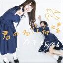 乃木坂46 / 君の名は希望 【Type-A】 【CD Maxi】