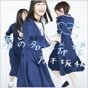楽天乃木坂46グッズ乃木坂46 / 君の名は希望 【Type-B】 【CD Maxi】