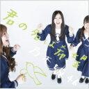 楽天乃木坂46グッズ乃木坂46 / 君の名は希望 【Type-C】 【CD Maxi】