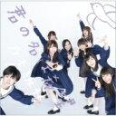 楽天乃木坂46グッズ乃木坂46 / 君の名は希望 【CD Maxi】
