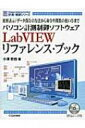 【送料無料】 パソコン計測制御ソフトウェアLabVIEWリファレンス・ブック 波形表示 / データ保