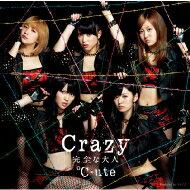 15%OFF℃-ute (Cute) キュート / CRAZY 完全な大人 【初回限定盤A】 【CD Maxi】