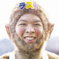 15%OFF【送料無料】 FUNKY MONKEY BABYS ファンキーモンキーベイビーズ / ファンキーモンキー...