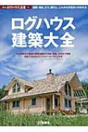 【送料無料】 ログハウス建築大全 夢丸ログハウス選書 【全集・双書】