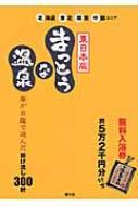 まっとうな温泉 東日本版 北海道・東北・関東・中部エリア / 南々社 【単行本】