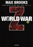 WORLD WAR Z 上 文春文庫 / マックス・ブルックス 【文庫】