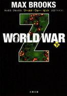 WORLD WAR Z 下 文春文庫 / マックス・ブルックス 【文庫】