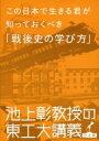【送料無料】 この日本で生きる君が知っておくべき「戦後史の学び方」 池上彰教授の東工大講義...
