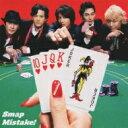 SMAP スマップ / Mistake! / Battery 【通常盤】 【CD Maxi】