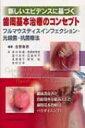 【送料無料】 新しいエビデンスに基づく歯周基本治療のコンセプ