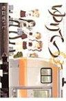 ゆりてつ -私立百合ヶ咲女子高鉄道部- 3 サンデーgxコミックス / 松山せいじ 【コミック】