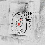 【送料無料】 岡林信康 オカバヤシノブヤス / 自作自演コンサート 狂い咲き 【CD】