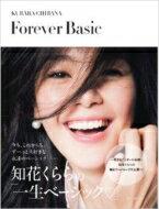 知花くらら Forever Basic / 知花くらら 【単行本】