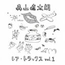森山直太朗 モリヤマナオタロウ / レア・トラックス vol.1 【SHM-CD】