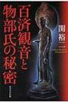 百済観音と物部氏の秘密 / 関裕二 【本】